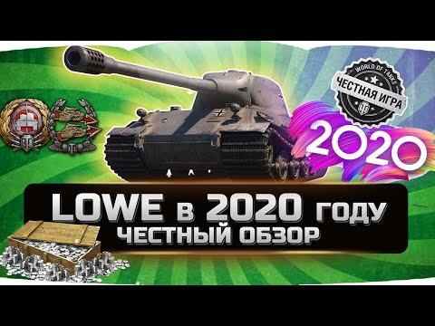 АКТУАЛЕН ЛИ LOWE В 2020 ГОДУ? ✮ ЧЕСТНЫЙ ОБЗОР ✮ World Of Tanks