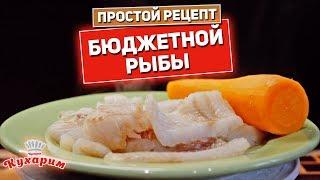 Самый простой рецепт самой бюджетной рыбы!