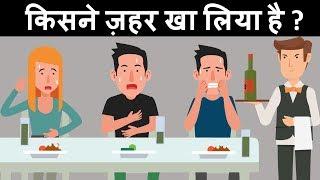 MYL: 9 हिंदी जासूसी और मजेदार पहेलियाँ | Riddles in Hindi | Mind Your Logic