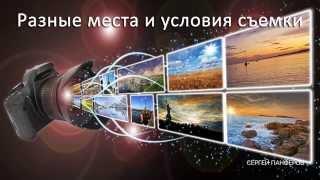 Правильная цветокоррекция видео Сергей Панферов