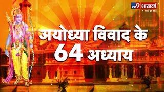 कैसे पड़ी 40 मिनट में राम जन्मभूमि विवाद की नींव, देखिए अयोध्या विवाद के 64 अध्याय TV9 भारतवर्ष पर
