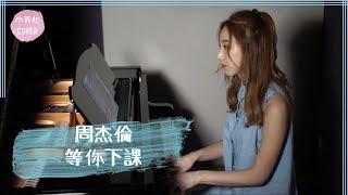 周杰倫-等你下課 Waiting For You 女生版 Acoustic cover by 小背心