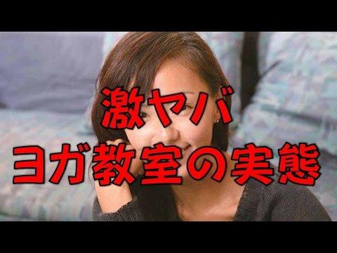 田中律子ヨガ 教室がヤバいと参加者からドン引きの声