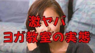 田中律子ヨガ 教室がヤバいと参加者からドン引きの声 【関連動画】 ・【...