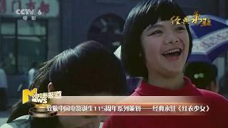 致敬中国电影诞生115周年 回顾陆小雅执导影片《红衣少女》 【中国电影报道 | 20200408】