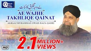 Ae Wajhe Takhliqe Qainat | Owais Raza Qadri | New Naat 2019 | Ya Nabi ﷺ | ODS Plus
