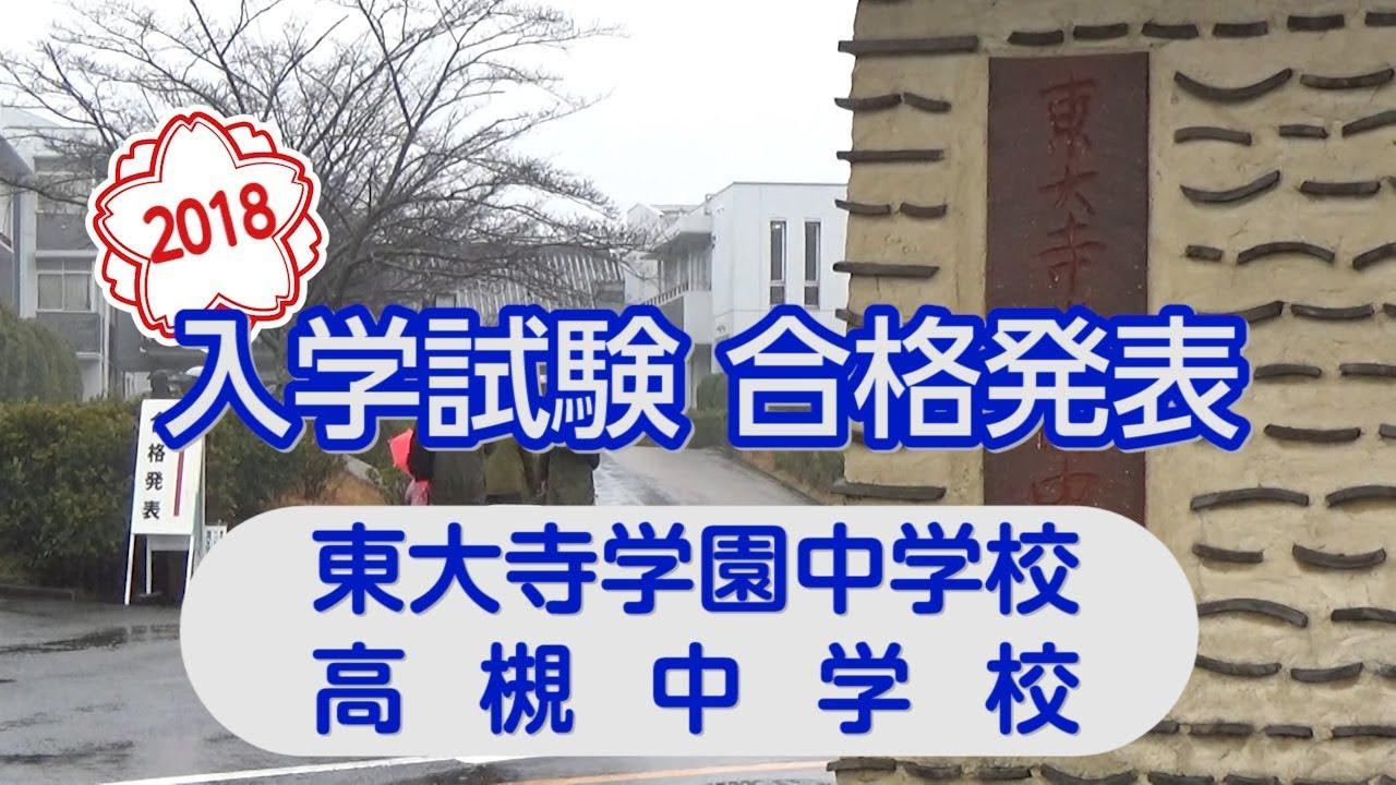 東大寺 学園
