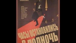Часы остановились в полночь 1958