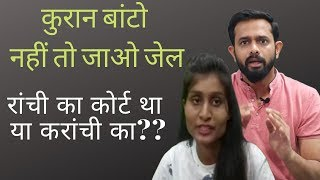 Secular Indian Court and its amazing decision   RIcha Bharti   AKTK