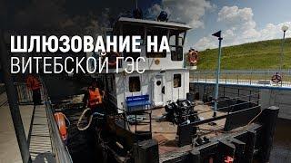Шлюзование на Витебской ГЭС