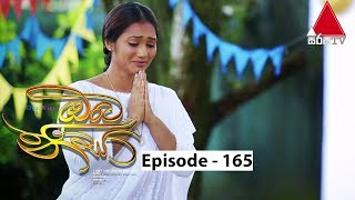 Oba Nisa - Episode 165 | 26th November 2019 Thumbnail