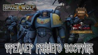 Space Wolf: Трейлер раннего доступа (русская озвучка) No ads. Warhammer 40000
