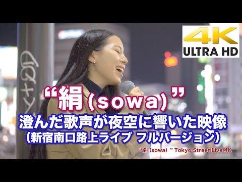 【4K】絹(SOWA) 新宿南口路上ライブ フルバージョン 4K動画
