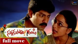 Sardukupodam Randi - Telugu Full Length Movie | Jagapathi Babu, Soundarya | TvNxt Telugu