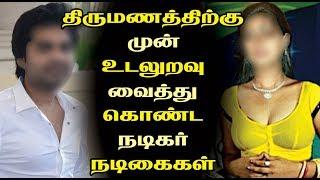 திருமணத்திற்கு முன் உடலுறவு வைத்து கொண்ட நடிகர் நடிகைகள் | Tamil Rockers | Tamil Cinema News