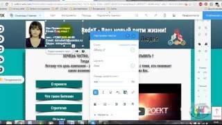 Как принять и отредактировать сайт на Wix