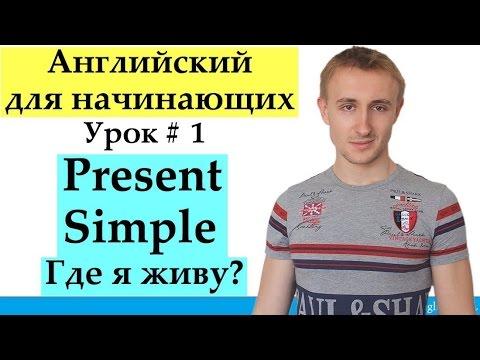 PRESENT SIMPLE. Много упражнений. Английский для начинающих # 1