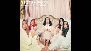레드벨벳 - 7월 7일 COVER