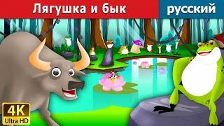 Лягушка и бык | сказки на ночь | дюймовочка | 4K UHD | русские сказки