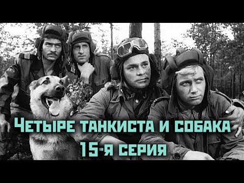 Четыре танкиста и собака  - 15 серия \