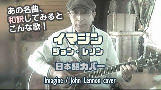NHK「特ダネ!投稿DO画!」でも紹介された和訳DE歌おう!のビートルズ編で...