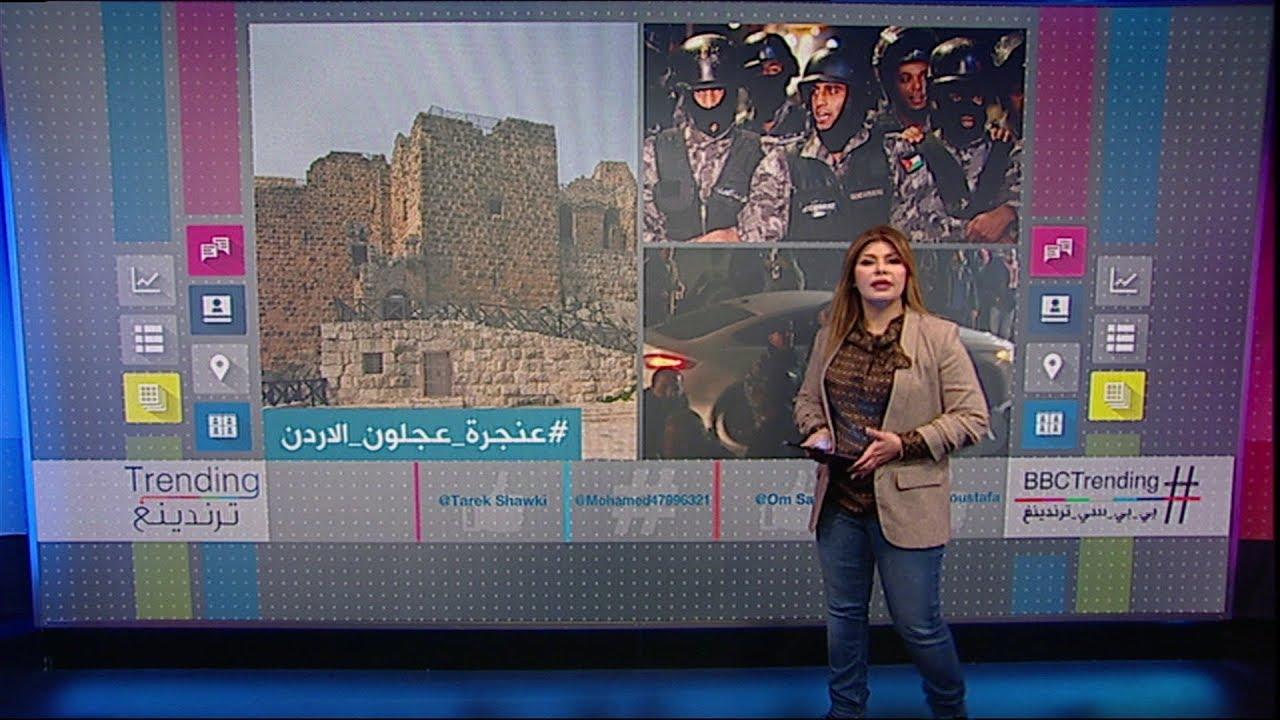 مقتل شخص واشتباكات ووقف للتدريس وقطع للطرقات بمدينة #عنجرة في #الأردن  #بي_بي_سي_ترندينغ