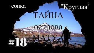 ТАЙНА острова МАТУА #18 マトゥア島の謎