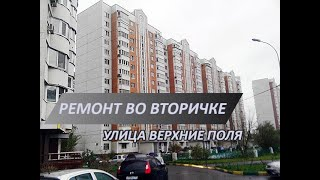 Отделка квартиры в доме п44т