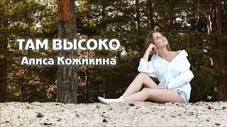 Алиса Кожикина - Там высоко (audio)