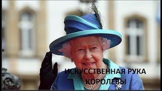 Искусственная рука королевы. №826