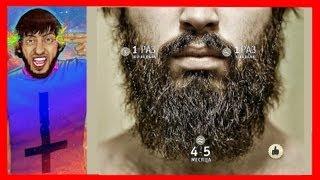Борода это атрибут мужского Я.Как стрич бороду .Мужчина с бородой Мысля от Эдгара