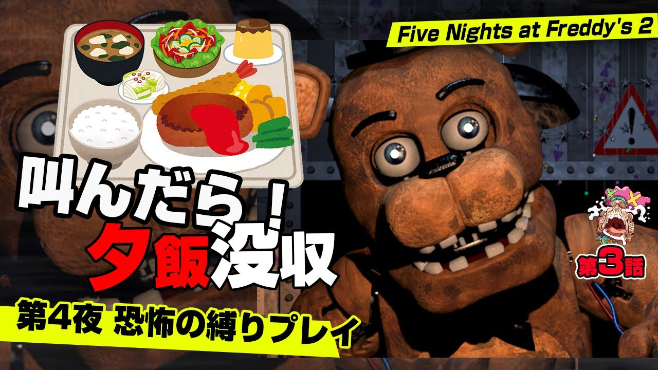 【FNAF2】叫びNGホラー!?クリアしておいしく夕飯食べられるの?【土曜マッキー】#004