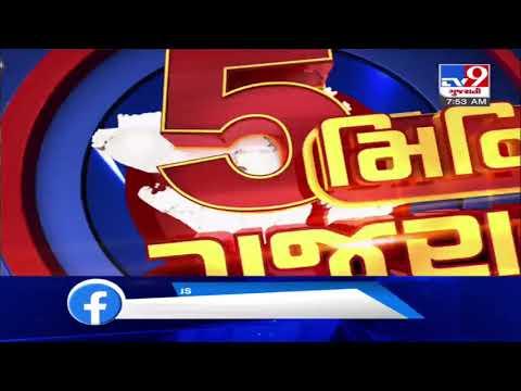 Top News Stories From Gujarat: 28/3/2020| TV9News
