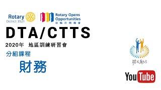 RID3521 DTA/CTTS 分組課程 財務
