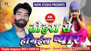 New Romantic Bhojpuri song🎶🎼Tohra Se Hogail Piyar   2019   Singer Suraj Bharti