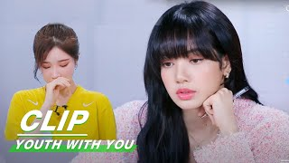 Strict mentor Lisa pointed out the trainees' problems LISA严厉指出训练生问题| Youth With You2 青春有你2 | iQIYI