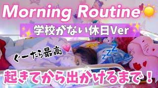 【モーニングルーティン】学校休みの日☀️リアルすぎる朝!起きてから出かけるまで!morning routine2018 thumbnail