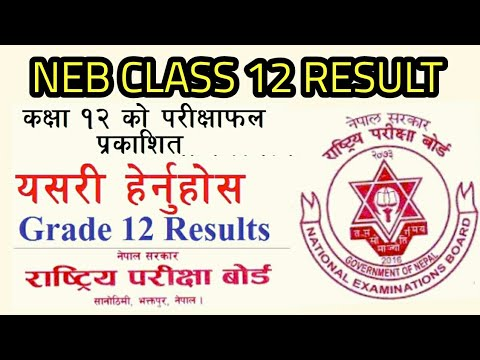 How To Check Class 12 Result 2076 | NEB 2019 RESULT | HSEB RESULT 2076/2019  mark sheet