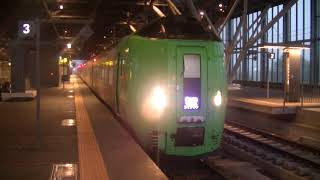旭川駅 789系特急ライラック38号札幌行 出発