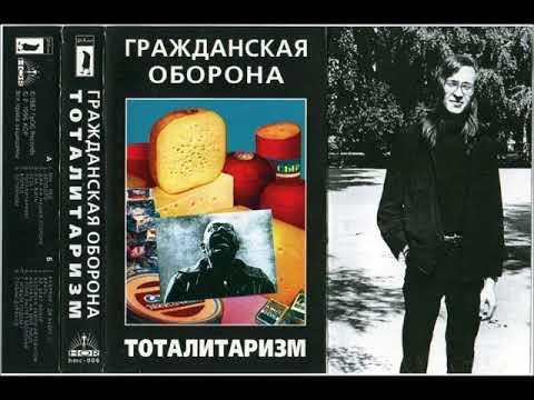 Гражданская Оборона - Тоталитаризм (1987) [Весь Альбом]