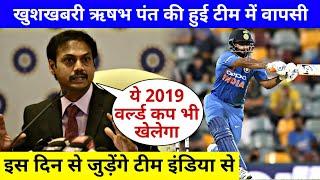 rishabh pant funny birthday video
