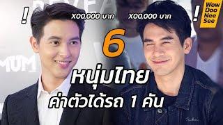 6ดาราหนุ่มไทย ค่าตัวสูงที่สุด !! งานเดียวออกรถได้เลย #WowDooNeeSee