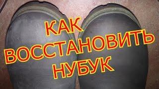 КАК ВОССТАНОВИТЬ ОБУВЬ ИЗ НУБУКА?ПРОСТО!HOW TO RESTORE nubuck shoes? SIMPLE!(КАК ВОССТАНОВИТЬ ОБУВЬ ИЗ НУБУКА?ПРОСТО!HOW TO RESTORE nubuck shoes? SIMPLE!, 2016-03-02T07:41:52.000Z)