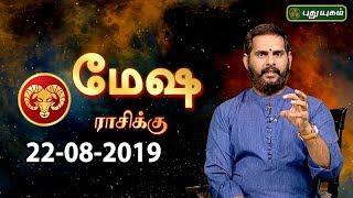 Rasi Palan | Mesham | மேஷ ராசி நேயர்களே! இன்று உங்களுக்கு…| Aries | 22/08/2019