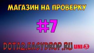 Dota2.Easydrop-Выпала АРКАНА!?!??/DROP Arcana