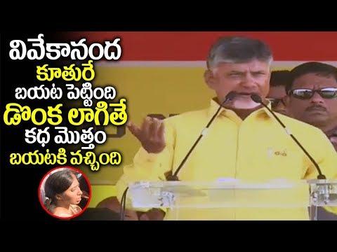 వివేకానంద కూతురే బయట పెట్టింది | #ChandrababuNaidu Shocking Comments on YS Vivekananda Reddy