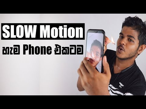 Slow Motion Videos From Any Smart Phone - Sinhala