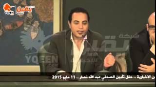 يقين | حفل تأبين الصحفي عبد الله نصار بنقابة الصحفيين
