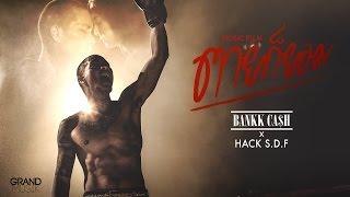 ตายก็ยอม : BANKK CASH x HACK S.D.F 【MUSIC FILM】