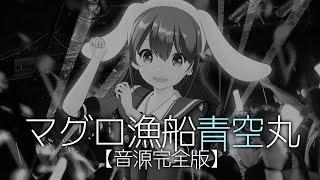 響木アオ - マグロ漁船青空丸